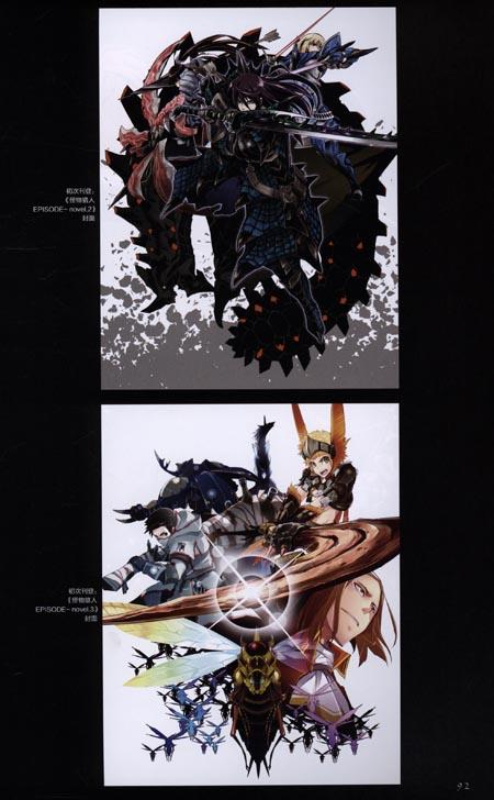 龙天动地:布施龙太怪物猎人画集