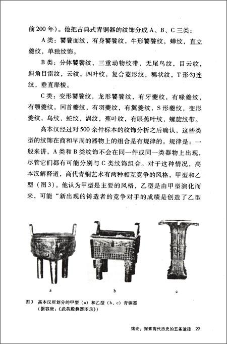 张光直作品系列:商文明
