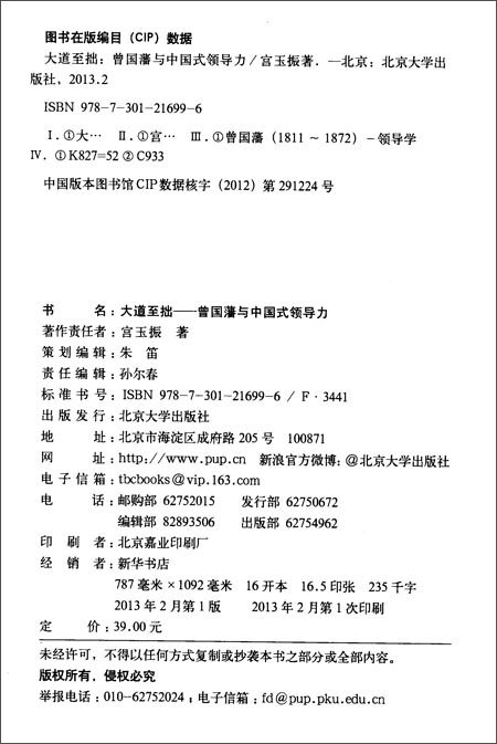 博雅光华•大道至拙:曾国藩与中国式领导力
