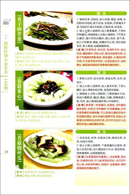 太太厨房系列:脂肪肝调养家常菜168例