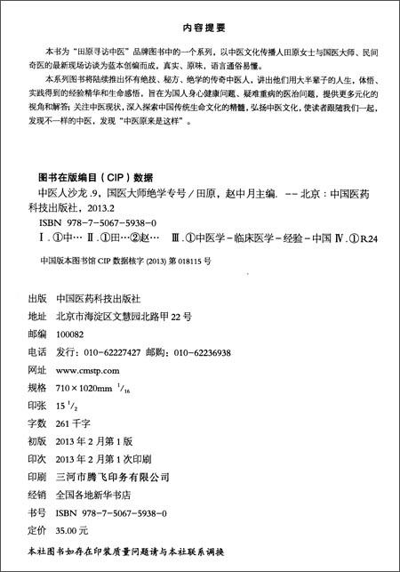 中医民间行动系列•中医人沙龙:国医大师绝学专号