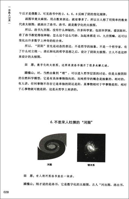 中医民间行动系列•中医人沙龙:古中医绝学专号