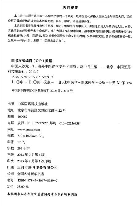 中医民间行动系列•中医人沙龙:海外中医绝学专号