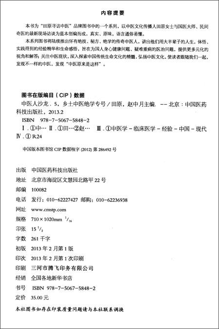 中医民间行动系列•中医人沙龙:乡土中医绝学专号