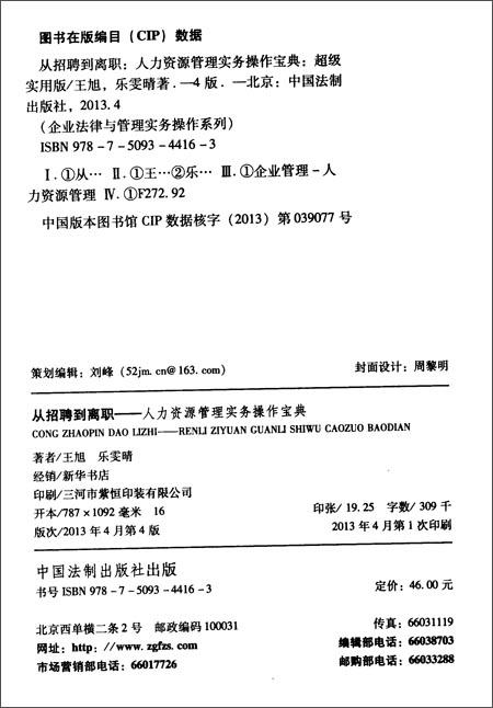 企业法律与管理实务操作系列•从招聘到离职:人力资源管理实务操作宝典