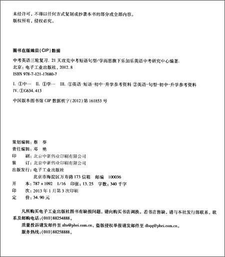 乐加乐英语•中考英语3轮复习:21天攻克中考短语句型