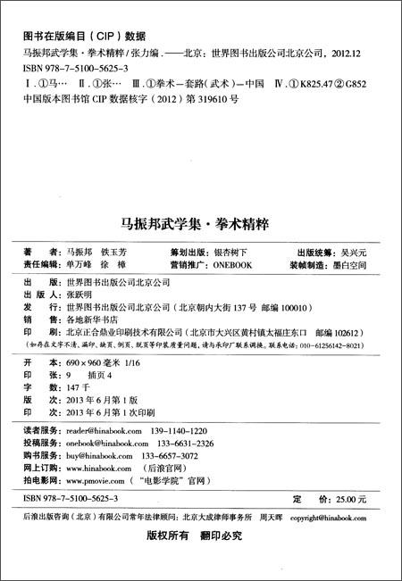 马振邦武学集3:拳术精粹
