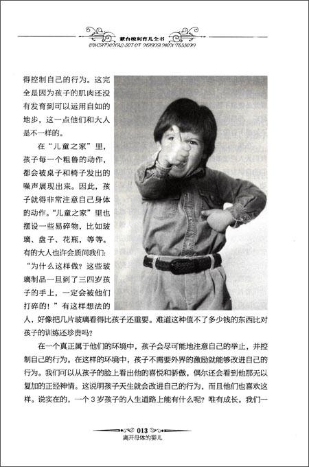世界经典教育典藏:蒙台梭利育儿全书