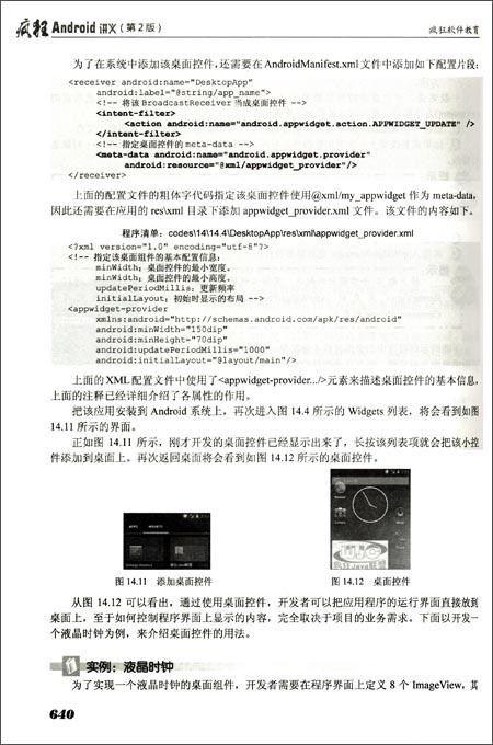 疯狂软件教育标准教材:疯狂Android讲义