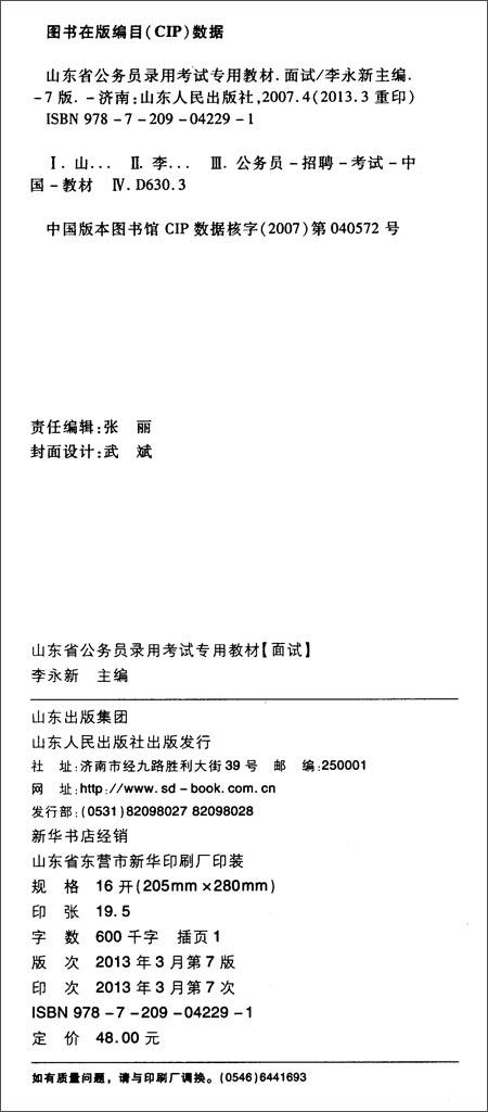 山东考公红宝书•山东省公务员录用考试专用教材:面试