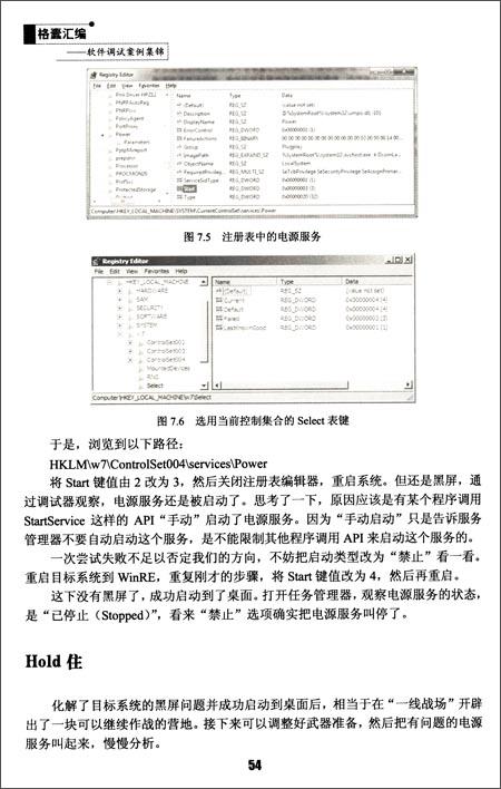 格蠹汇编:软件调试案例集锦