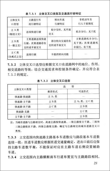 中华人民共和国行业标准:城市道路工程设计规范