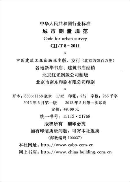中华人民共和国行业标准:城市测量规范