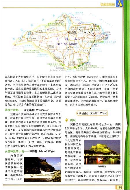 2012伦敦观奥旅游地图+英国地图册