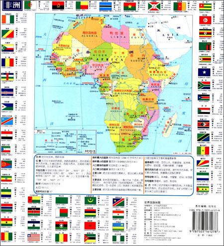 世界国旗地图(便携撕不烂地图)
