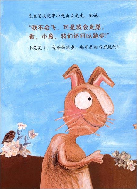 童动物水彩画兔子