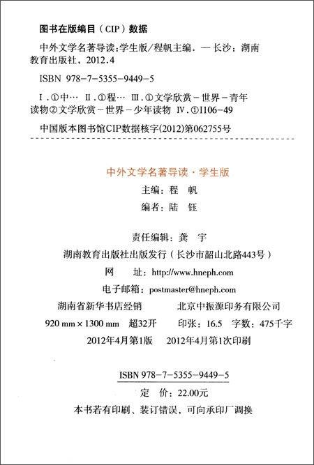 中外文学名著导读(无障碍阅读学生版) [平装]图片