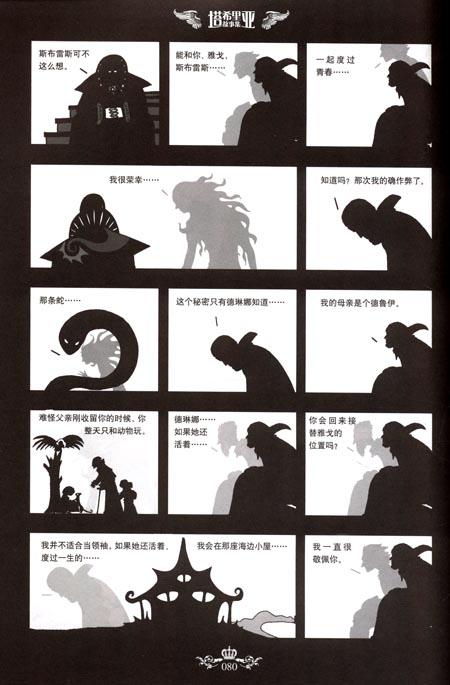 幻•影小说:塔希里亚故事集