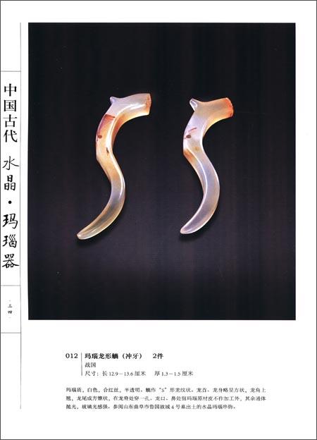 古代renti_回至 中国古代水晶玛瑙器:刘氏藏玉2 (精装)