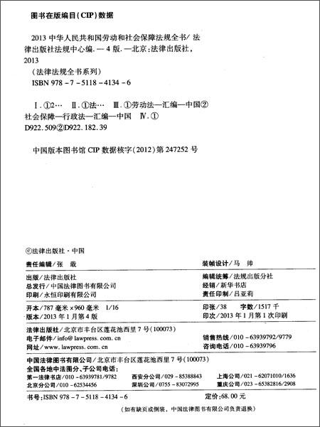 法律法规全书系列:中华人民共和国劳动和社会保障法规全书