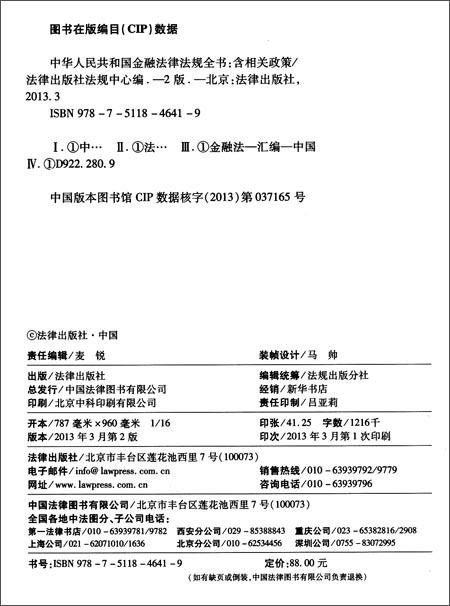 中华人民共和国法律法规全书系列:中华人民共和国金融法律法规全书