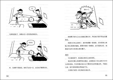 小屁孩日记6:可怕的炮兵学校