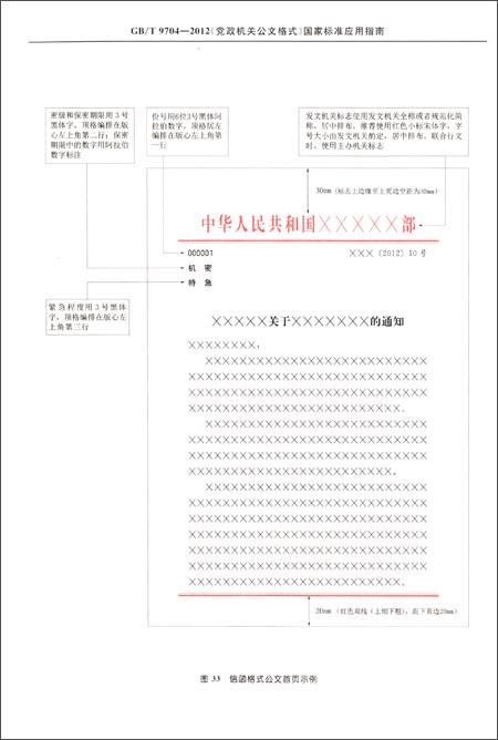 回至 党政机关公文格式国家标准应用指南(gb/t9704-2012) (平装)图片