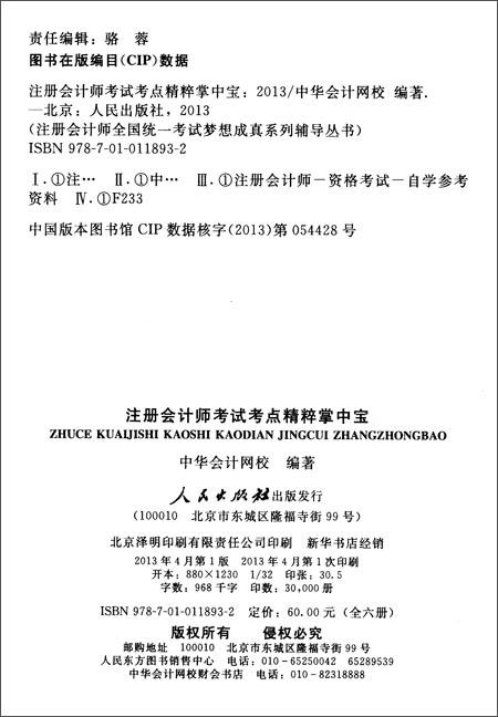 梦想成真系列辅导丛书•注册会计师全国统一考试:经济法考点精粹掌中宝