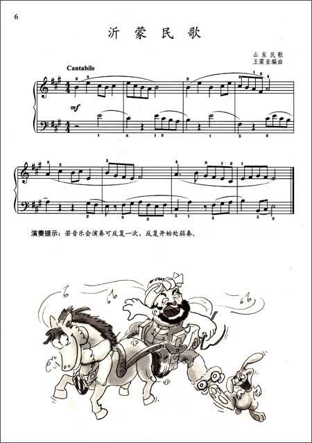 白毛女北风吹钢琴谱