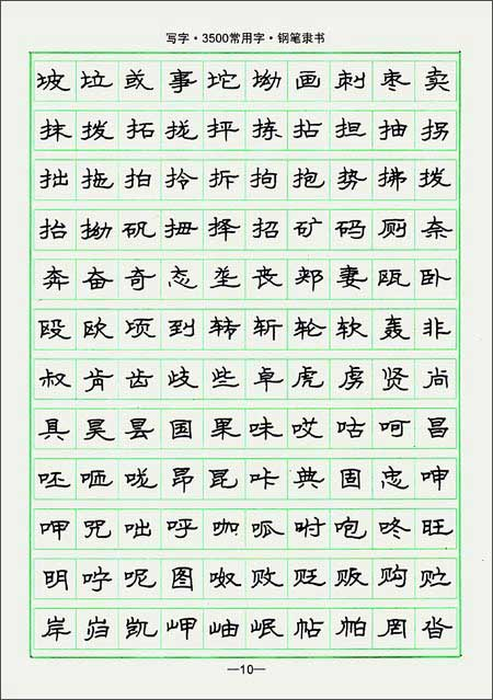 search results 古詩鋼筆字帖楷書圖內容古詩鋼筆字帖