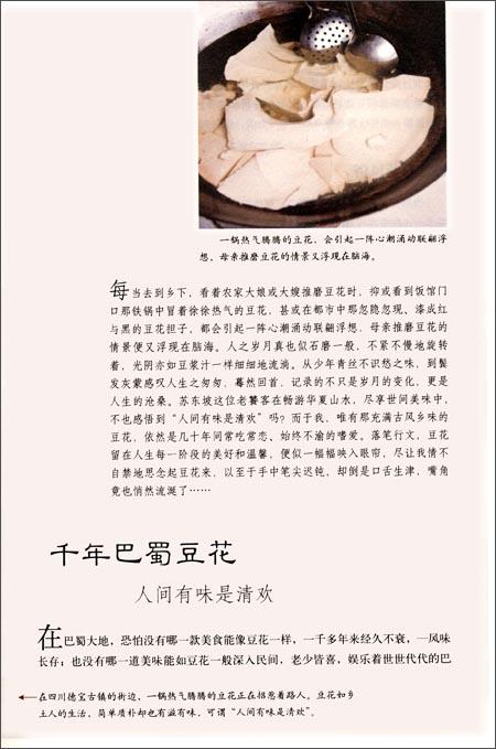路边的川菜史1:正宗川菜篇