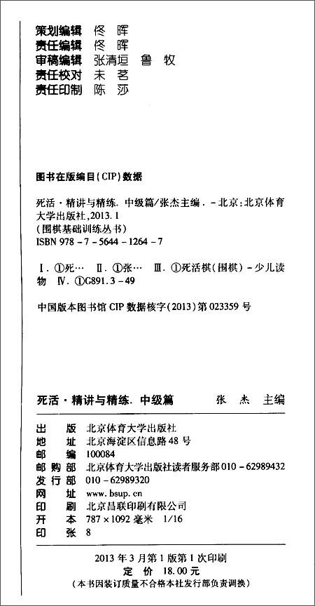 围棋基础训练丛书:死活精讲与精练