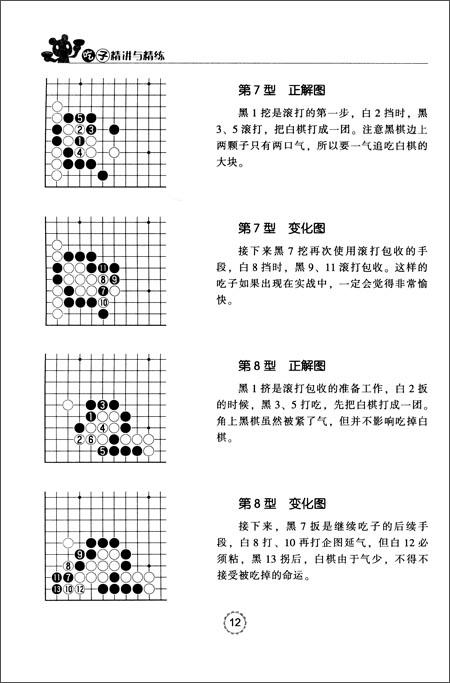 围棋基础训练丛书:吃子精讲与精练