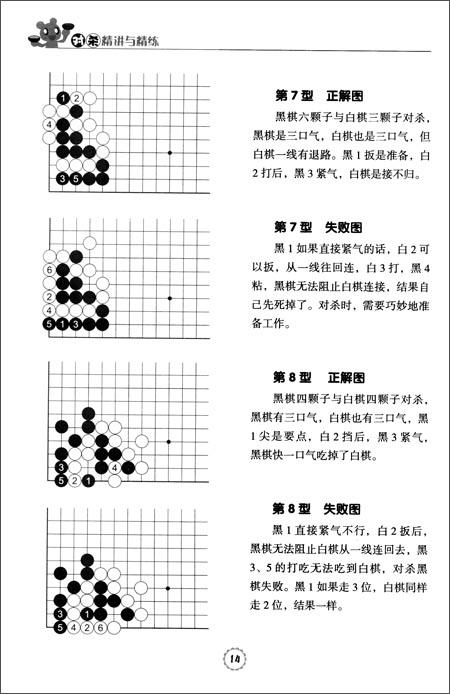 围棋基础训练丛书:对杀精讲与精练