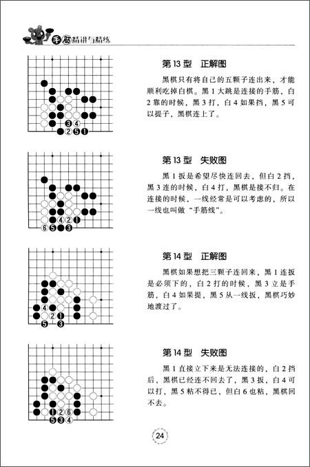 围棋基础训练丛书:手筋精讲与精练