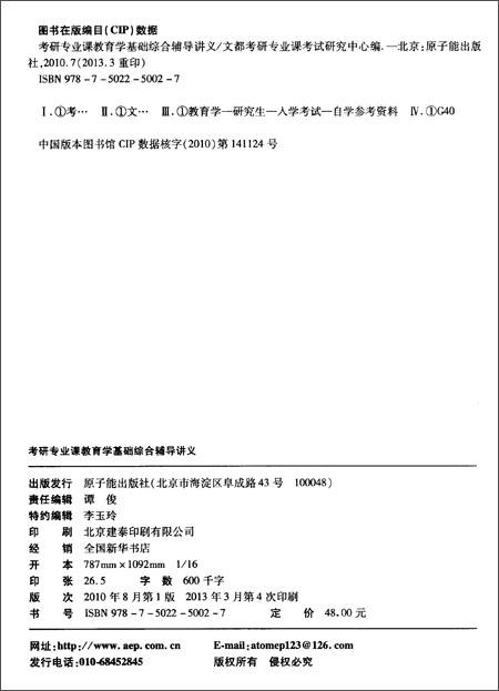 文都教育:考研专业课教育学基础综合辅导讲义