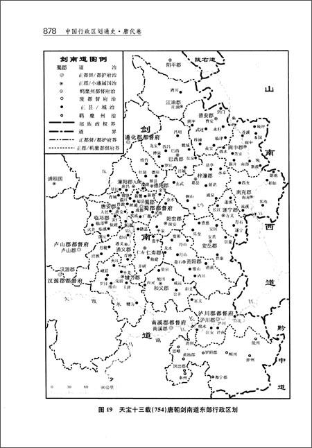 中国行政区划通史