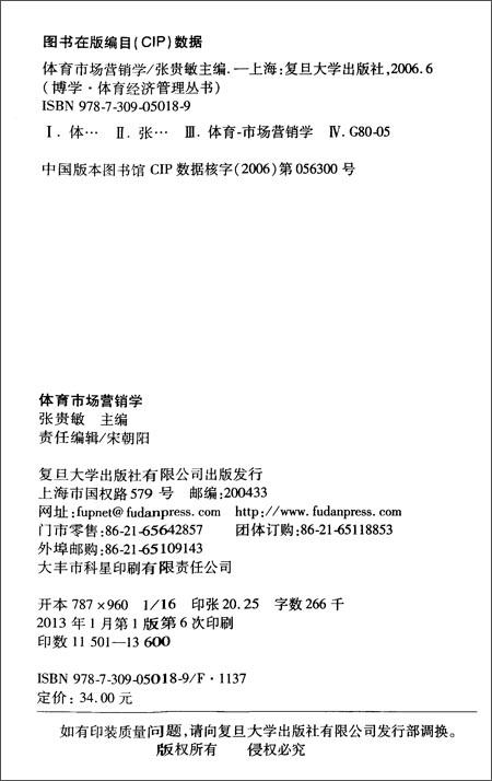 体育\/博学-体育经济管理丛书:体育市场营销学