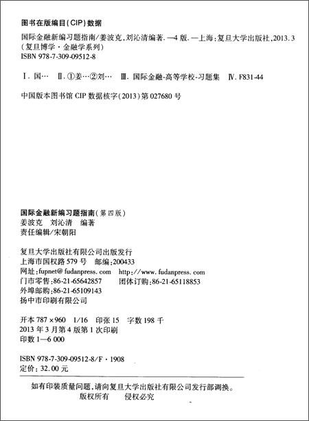 复旦博学•金融学系列:国际金融新编习题指南