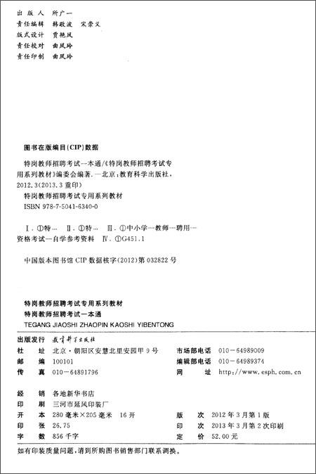 华图•特岗教师招聘考试专用系列教材:特岗教师招聘考试一本通