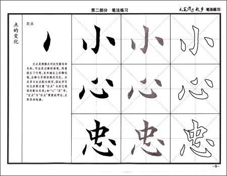 墨点字帖毛笔楷书起步 笔法练习图片