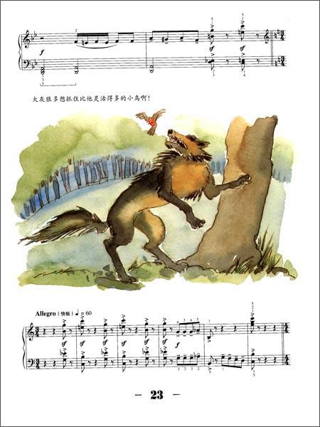 彼得与狼钢琴简谱