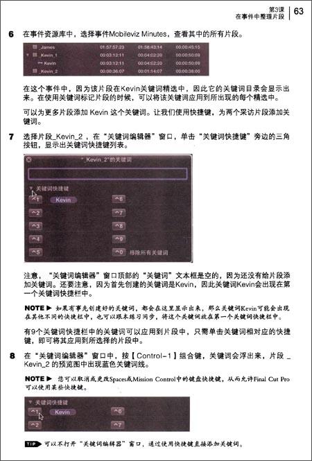苹果专业培训系列教材:Final Cut Pro X