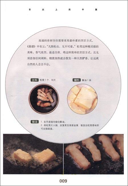 舌尖上的中国:传世美味炮制完全攻略