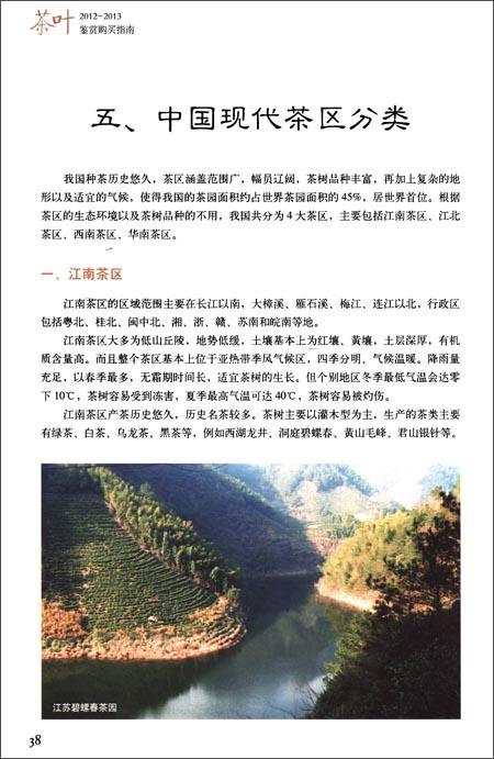 2012-2013全新升级茶叶鉴赏购买指南