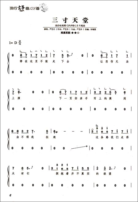 最易演奏:流行古筝曲128首