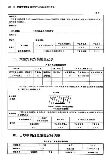 项目档案表格模板