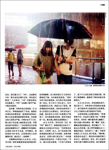 三联生活周刊:北京7.21特大暴雨全记录