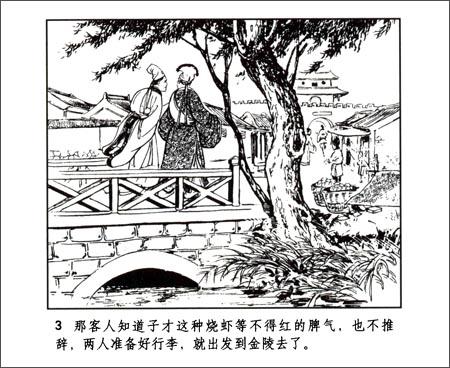 经典传统连环画选本:聊斋志异