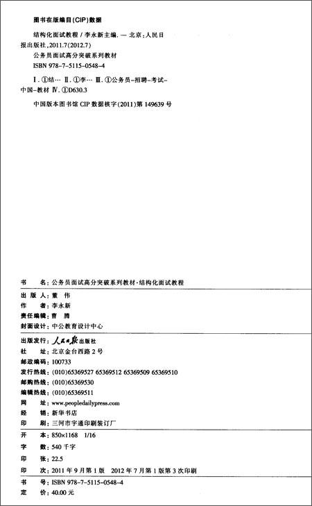 中公版•2013公务员面试高分突破系列教材:结构化面试教程